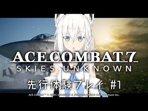 【先行体験】エースコンバット7 を白上フブキが初プレイ!#1 【Vtuber初】