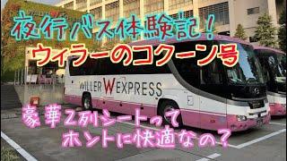 【夜行バス体験記】豪華2列シート🚌ウィラーのコクーン号に乗ってみた‼️