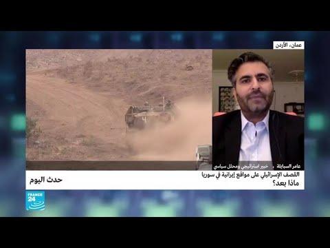 القصف الإسرائيلي على مواقع إيرانية في سوريا: ماذا بعد؟