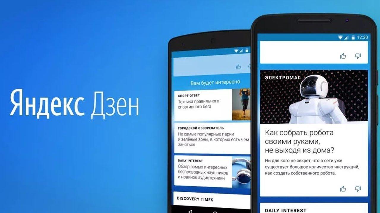 Как и сколько можно заработать на Яндекс. Дзен