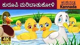ಕುರೂಪಿ ಮರಿಬಾತುಕೋಳಿ | Ugly Duckling in Kannada | Kannada Stories | Kannada Fairy Tales