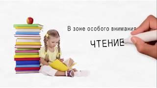 Таблицы Шульте  и чтение