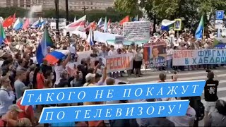 Фото Такого не покажут по телевизору! Хабаровск - столица свободной России!