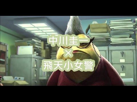 彈彈堂 中川圭一╳飛天小女警【1080P】