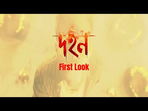 Dohon First Look | Siam | Pujja | Raihan Rafi | Jaaz Multimedia