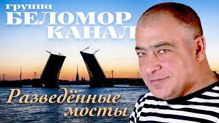 БЕЛОМОРКАНАЛ -  Разведённые мосты [Official Video]