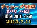 ジャニーズWEST bayじゃないか 2015年7月11日 新曲『バリ ハピ』重岡 濱田 小瀧