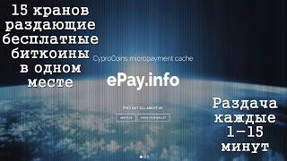 15 кранов раздающих бесплатные биткоины в одном списке на epay rotator