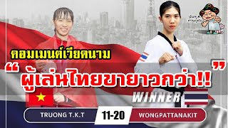 คอมเมนต์ชาวเวียดนามหลังผู้เล่นเวียดนามแพ้น้องเทนนิส 11-20 ศึกเทควันโดโอลิมปิก 2020