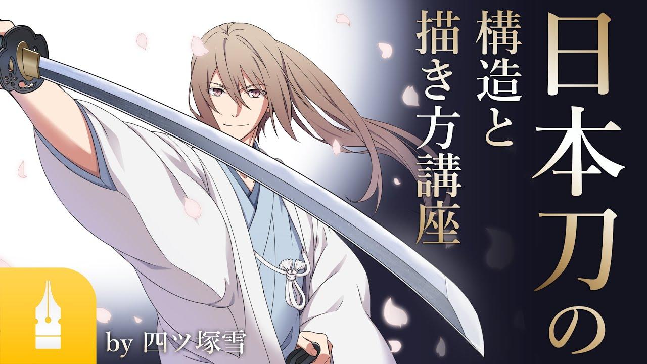 刀の描き方講座! 日本刀を持つポーズや構造を解説 |マンガ・イラスト