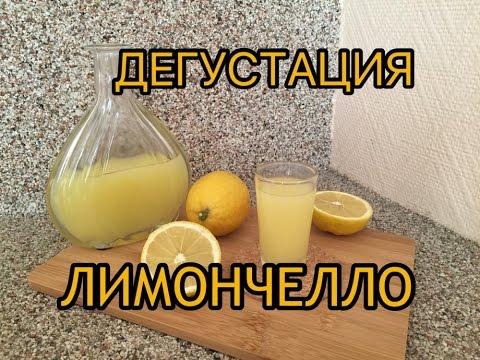 Дегустация лимончелло от канала  Евгений POGREB &OK
