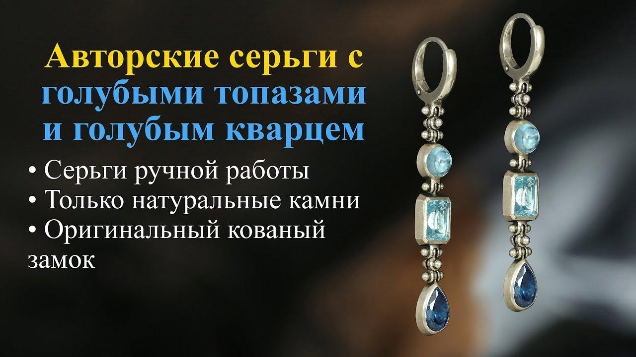Серьги из серебра с топазом и фианитами Sokolov 92021427 - YouTube