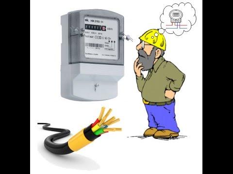 Как остановить электронный счетчик