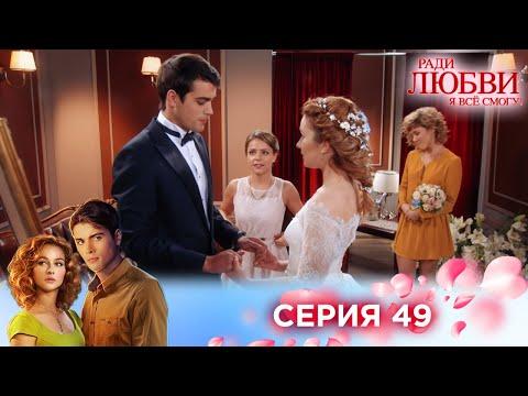 49 серия | Ради любви я все смогу