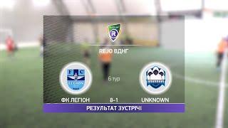 Обзор матча ФК ЛЕГІОН 8 1 Unknown Турнир по мини футболу в Киеве