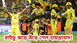 srh vs csk memes video