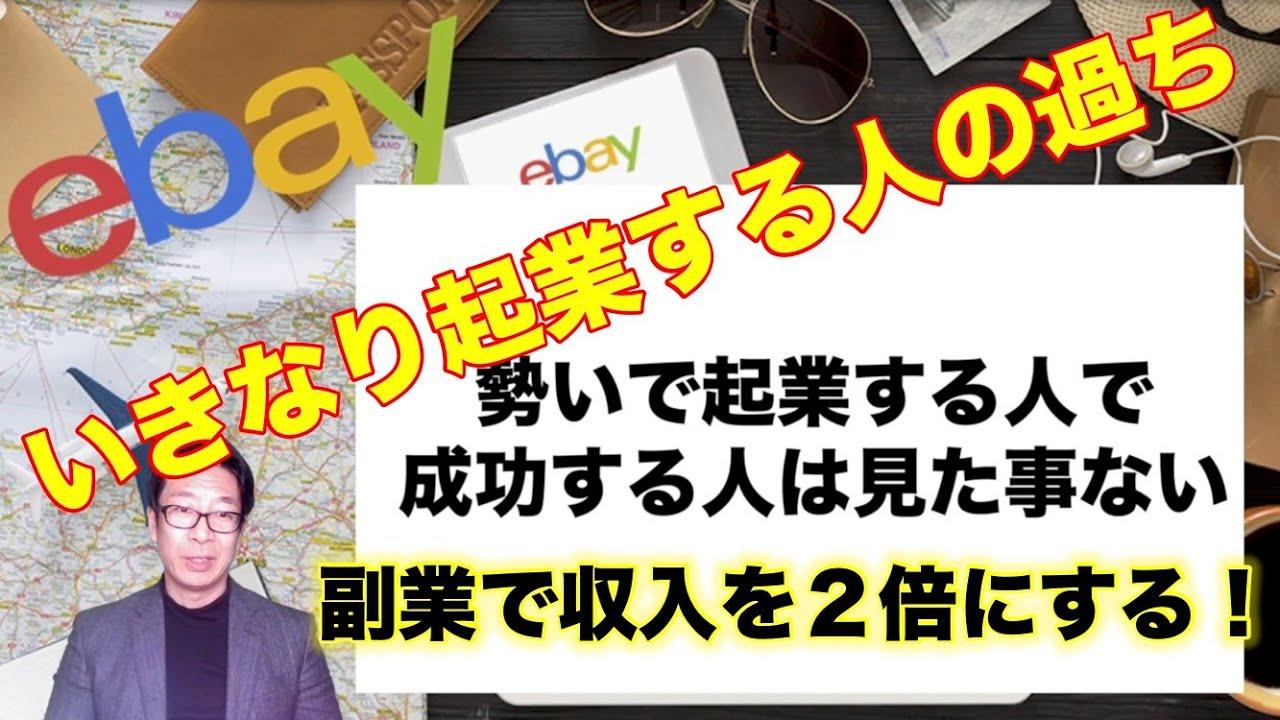 1年起業した結果わかった!サラリーマンには副業or起業どっちが良いか? 「ebay 無在庫 輸出で稼ぐ!」