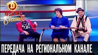 Типичная передача на украинском региональном телеканале —  Дизель Шоу — выпуск 18, 28.10.16