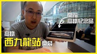 【高鐵通車】 首日直擊西九龍站 即場開箱高鐵紀念品 【Vlog 17】