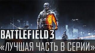 Battlefield 3 | «Лучшая часть серии»