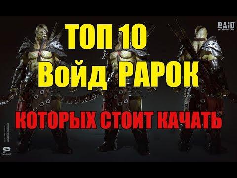 видео: raid shadow legends ТОП 10 войд редких героев