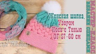 Женская шапка с косами и отворотом с градиентом вязаная. Зимняя шапка спицами. Мастер класс. Урок 62