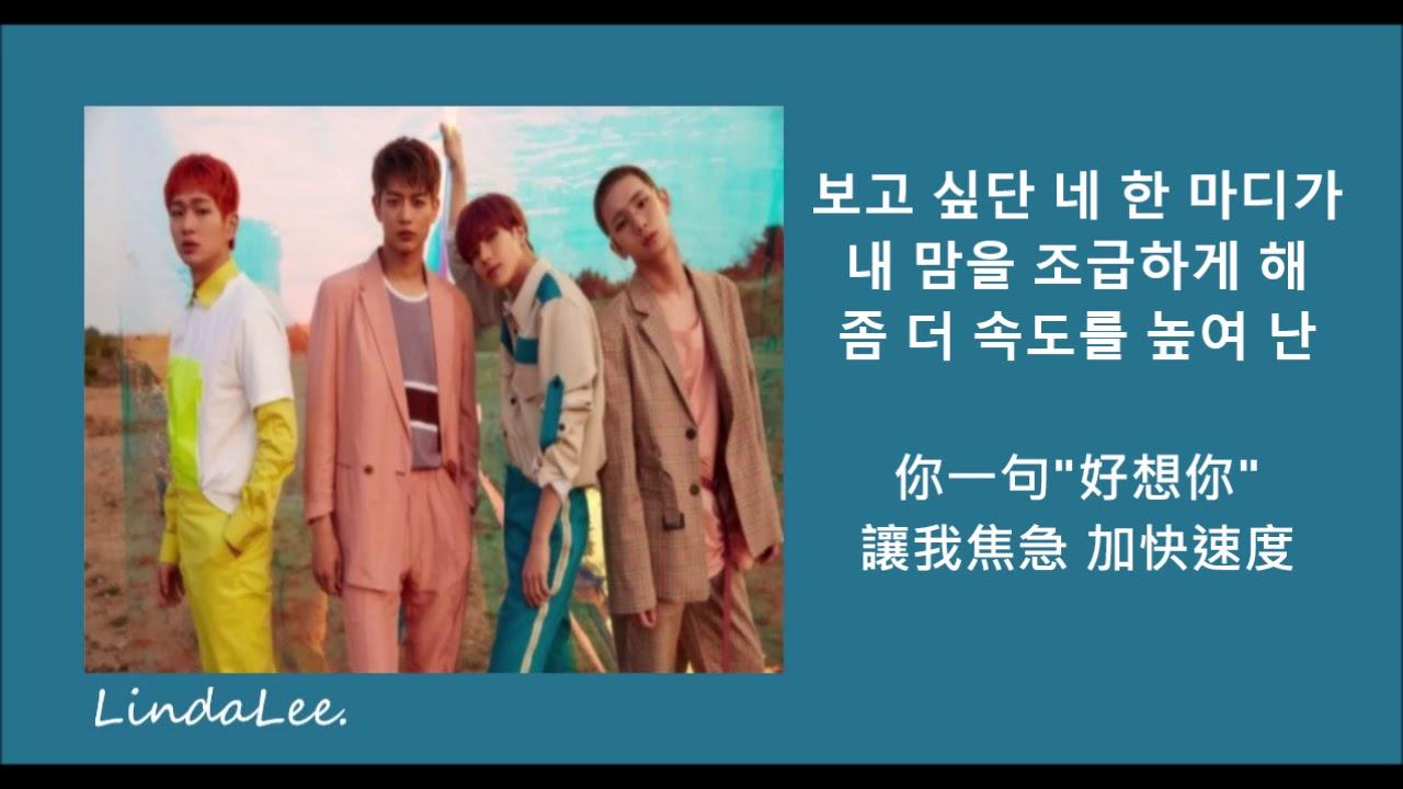 【韓中字】SHINee (샤이니)  - Good Evening  (데리러 가)