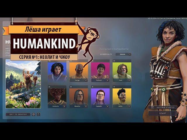 Humankind (видео)