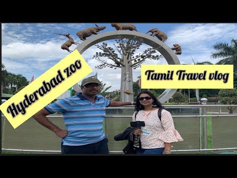 Tamil Travel vlog | Hydrabad Tourist guide |zoo vlog |Nehru zoological park |#Mahabepositive