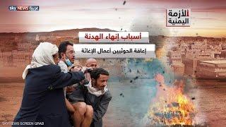 أسباب إنهاء الهدنة في اليمن
