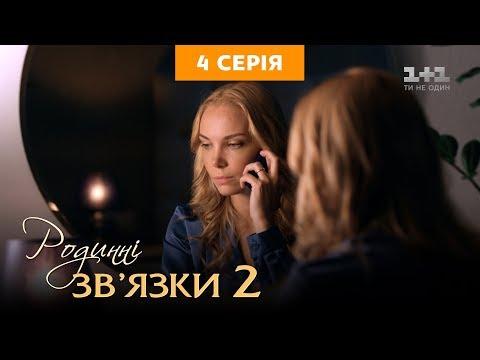 Родинні зв'язки. 2 сезон 4 серія