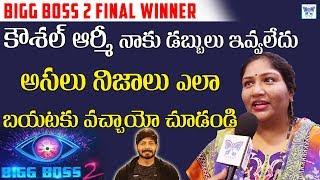 10 బిగ్ బాస్ లు చూశా..కౌశల్ ఆర్మీ..! | Public Talk Who is Telugu Bigg Boss 2 Winner? | MyraMedia