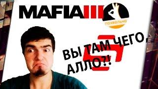 РЕАКЦИЯ TheDRZJ НА ОБЗОР MAFIA 3 ОТ STOPGAME 18