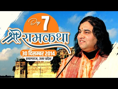 Shri Devkinandan Ji Maharaj Shri Ram Katha Allahabad UP  Day 07     30 -12-2014