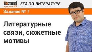 Gambar cover Задание № 7 ЕГЭ по литературе. Литературные связи, сюжетные мотивы