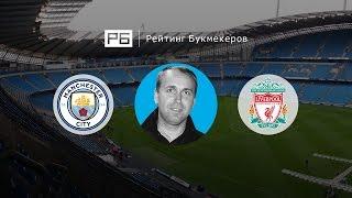 Прогноз Дениса Казанского: «Манчестер Сити» – «Ливерпуль»