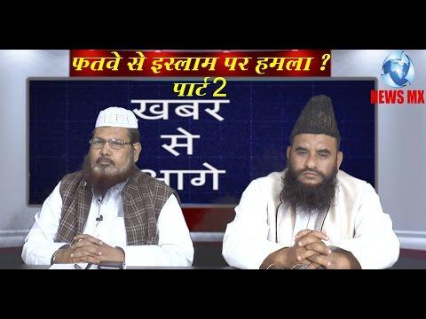 فتوی کی حقیق ت! Attack on Islam on the name of Fatwah like Nahid Afreen case ||Part 2
