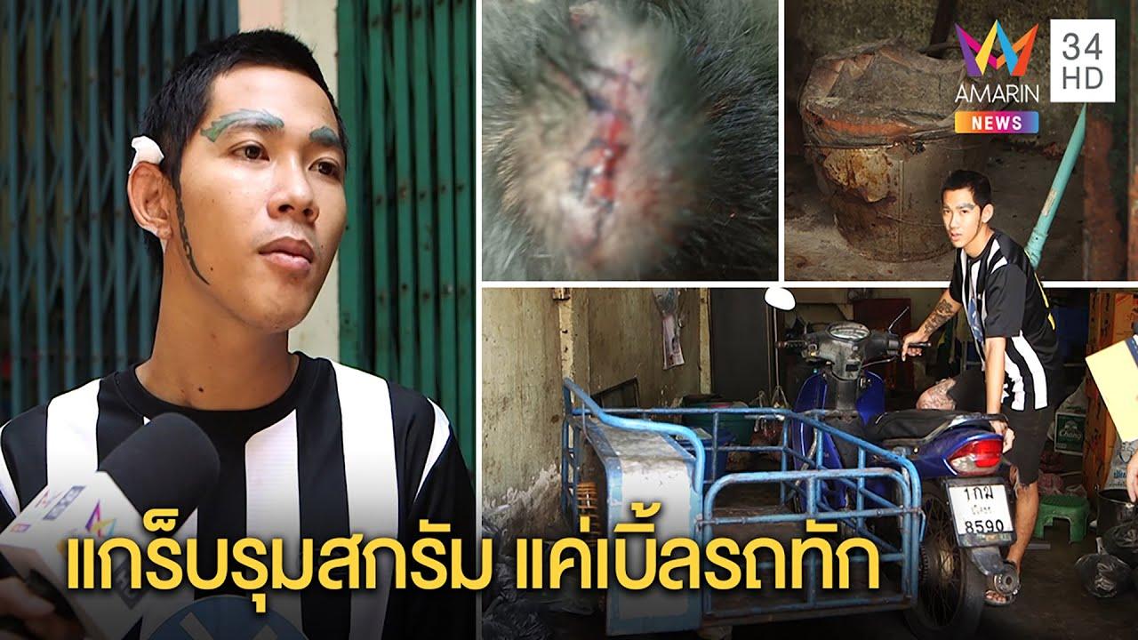 หนุ่มคิ้วยักษ์ถูกแกร็บยกเตาทุบหัวเลือดสาด แค่เบิ้ลรถทักเพื่อน | ทุบโต๊ะข่าว | 04/03/63