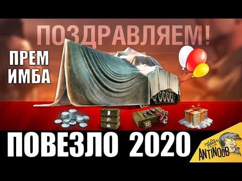 ДОЖДАЛИСЬ!? ПРЕМ ИМБА ВЕТЕРАНАМ WoT! АП ЛУЧШИЙ ПОДАРОК в World Of Tanks 2020!