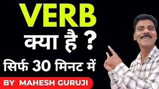 Verb - 15 Types| Verb in English grammar| finite,non finite,causative,linking, regular, irregular