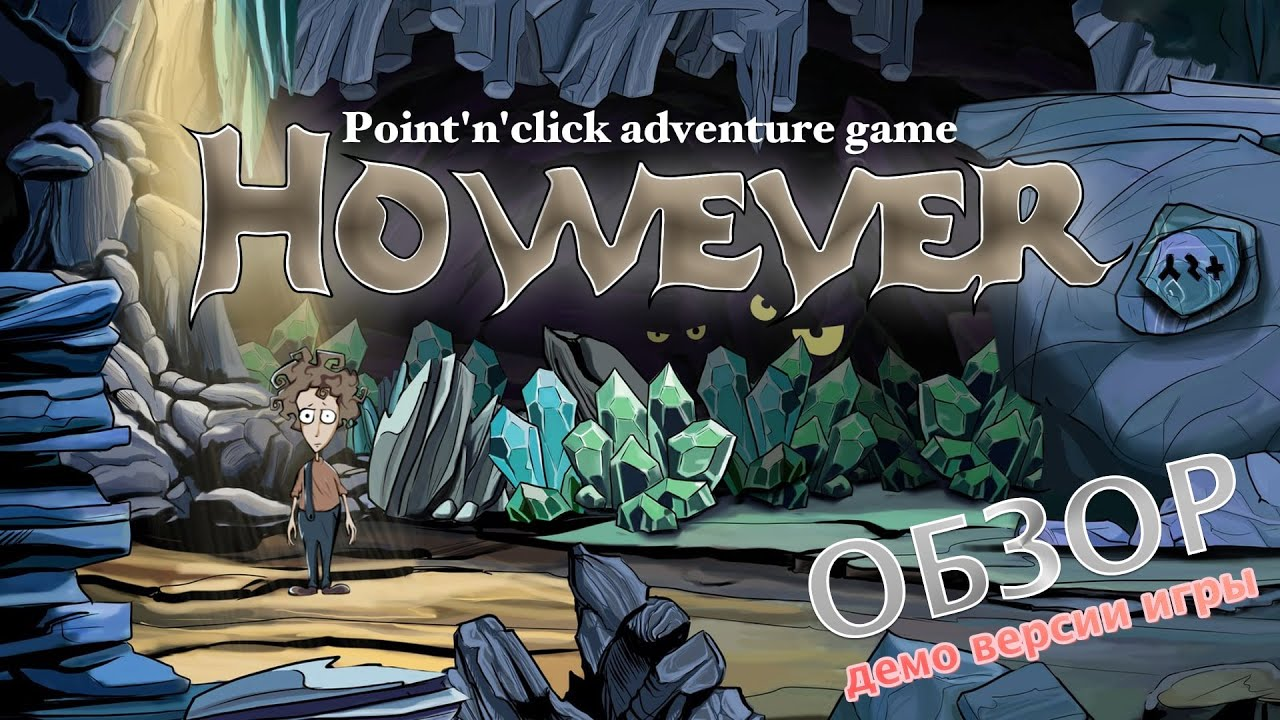Обзор демо-версии рисованного двухмерного point'n'click квеста «HOWEVER».
