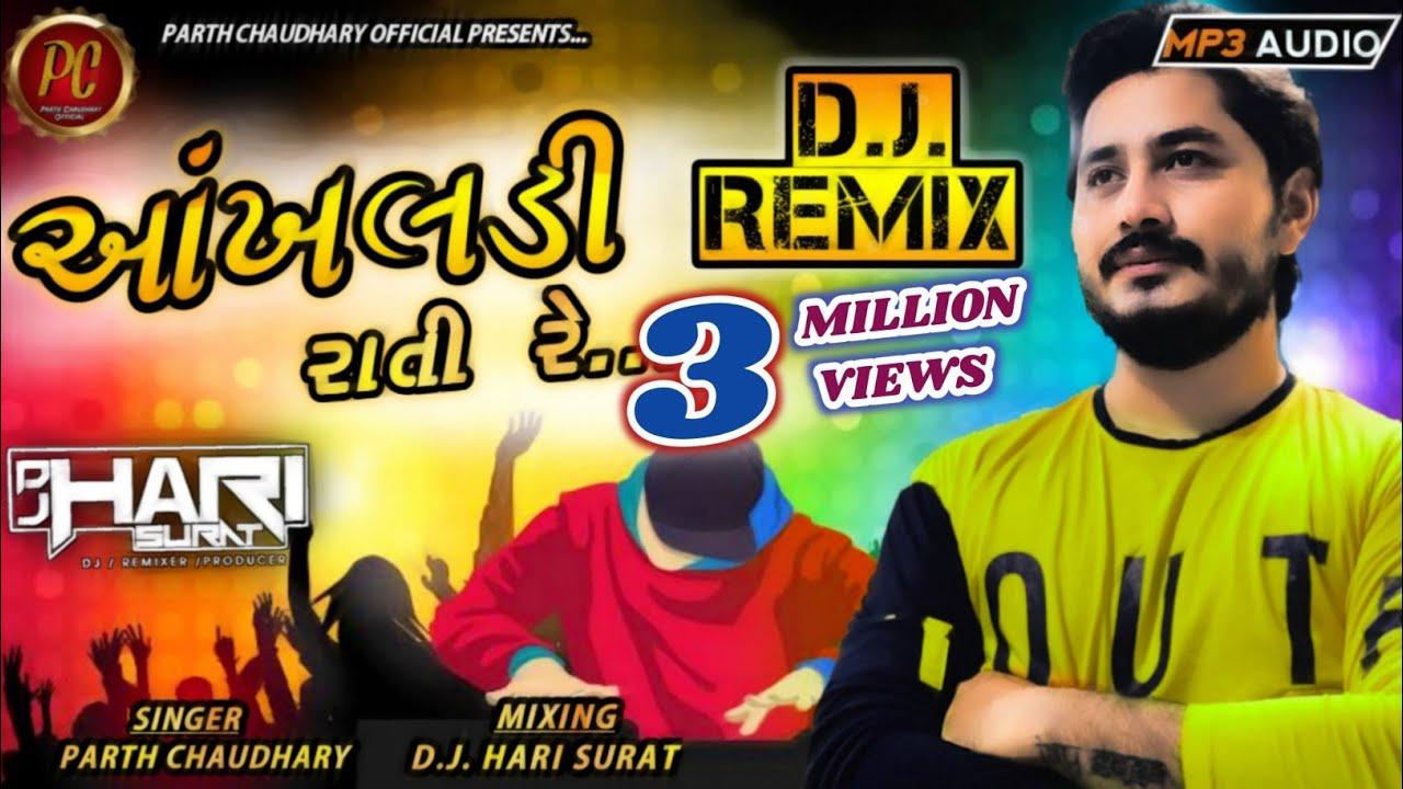 DJ HARI REMIX - Aankhaldi Raati Re Tidli Shedurni | PARTH CHAUDHARY | Okhaldi Raati Parth Chaudhari