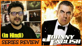 Johnny English 1, 2 & 3 - Film Series Review | Johnny English Strikes Again Movie Review