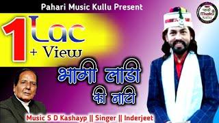 भागी लाड़ी की नाटी | Bhagi Ladi |  kullvi old song | By inder jeet | Music S.D kashyap |