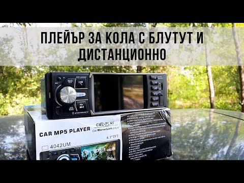 Нов 4,1 инчов MP5 радио плейър за кола 4020D , U диск и SD карта AUTO RADIO-8 22
