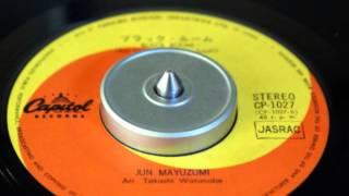 Japanese Funk 45: Jun Mayuzumi - Black Room (1968)