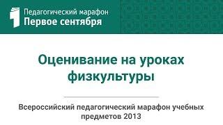 Алексей Машковцев. Оценивание на уроках физкультуры(студия ИД