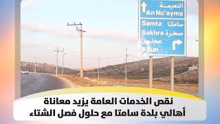 نقص الخدمات العامة يزيد معاناة أهالي بلدة سامتا مع حلول فصل الشتاء
