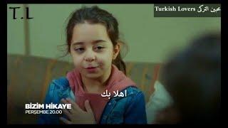 مسلسل حكايتنا الحلقة 29 اعلان 2 مترجم للعربية