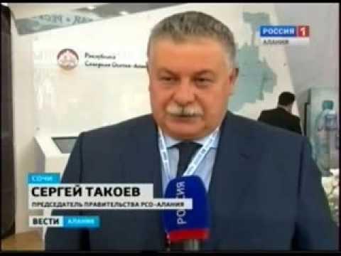 Северная Осетия на инвестиционном форуме в Сочи